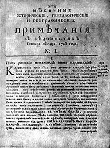 Первый научно-популярный журнал в россии