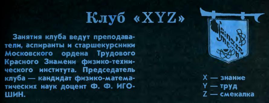 Клуб «XYZ»